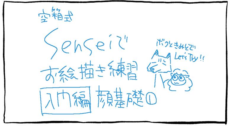 sensei入門編①顔基礎