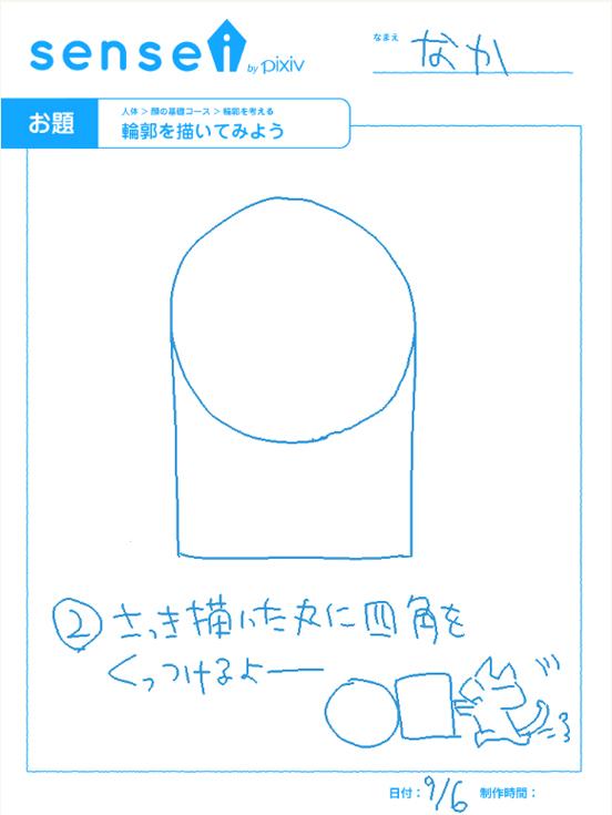 顔基礎②-2