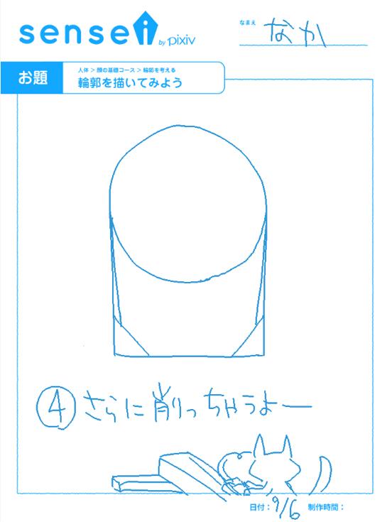 顔基礎②-4