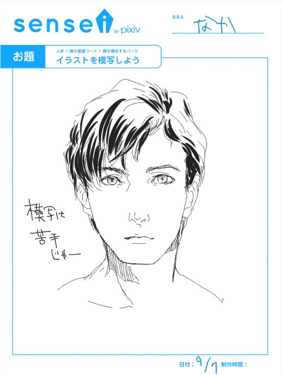 顔基礎③模写1