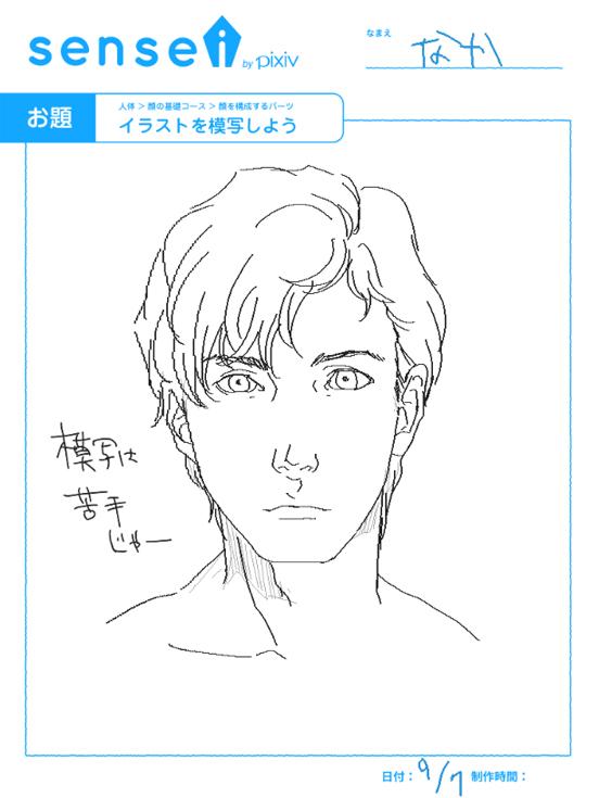 顔基礎③模写2