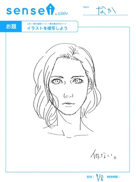 顔基礎③模写3
