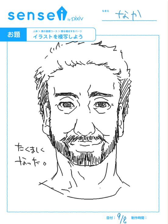 顔基礎③模写4