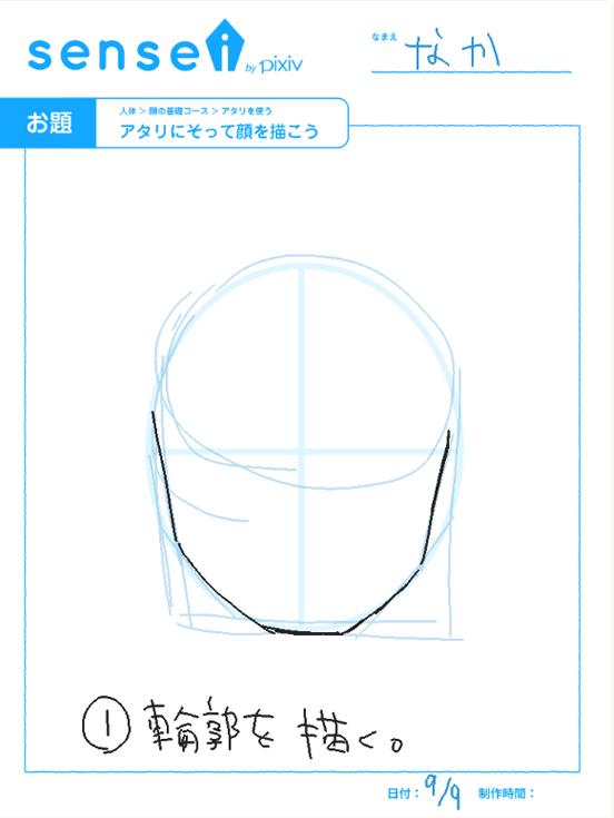 顔基礎④輪郭を描く