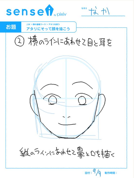 顔基礎④顔の中味と耳を描く