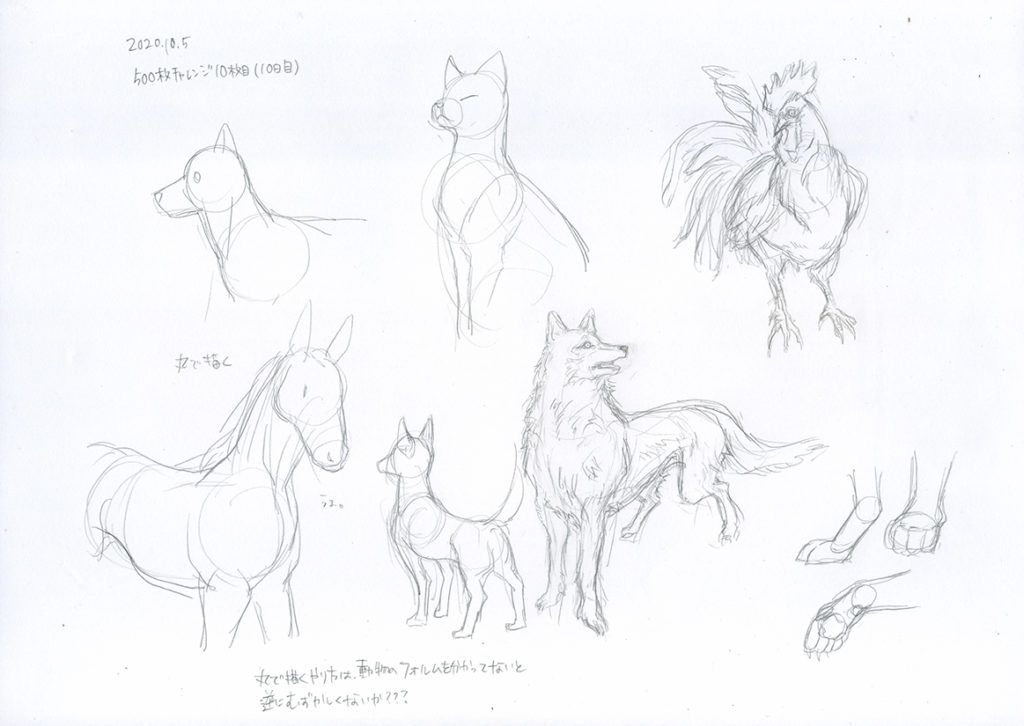 10日目は動物を描く