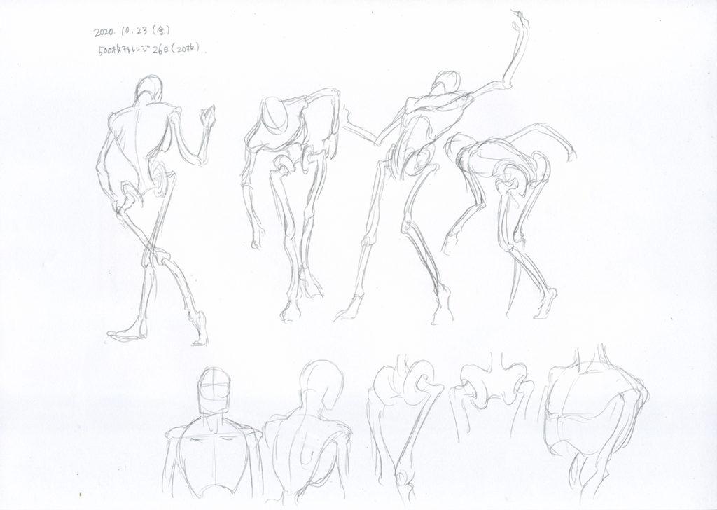 骨格のディテールについて描いてみた