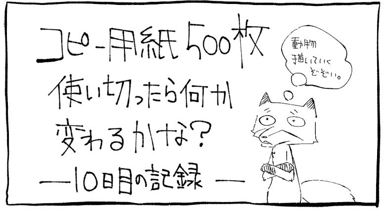 500枚チャレンジ記録 10日目