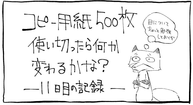 500枚チャレンジ記録 11日目