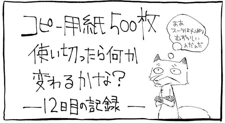 500枚チャレンジ記録 12日目
