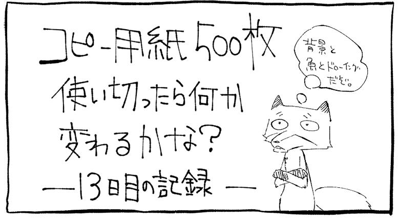 500枚チャレンジ記録 13日目