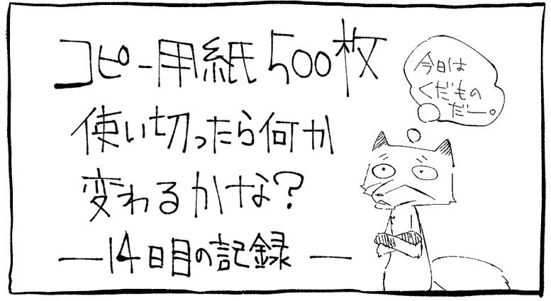 500枚チャレンジ記録 14日目