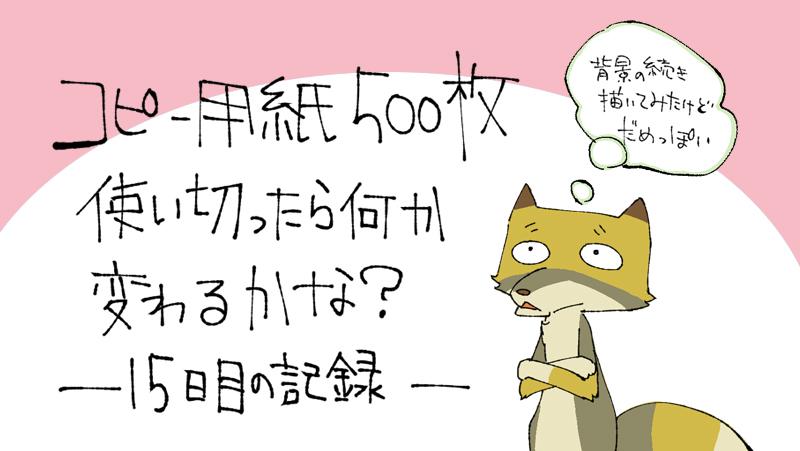 500枚チャレンジ記録 15日目
