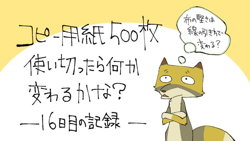 500枚チャレンジ記録 16日目