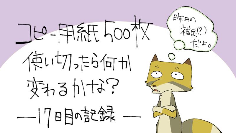 500枚チャレンジ記録 17日目
