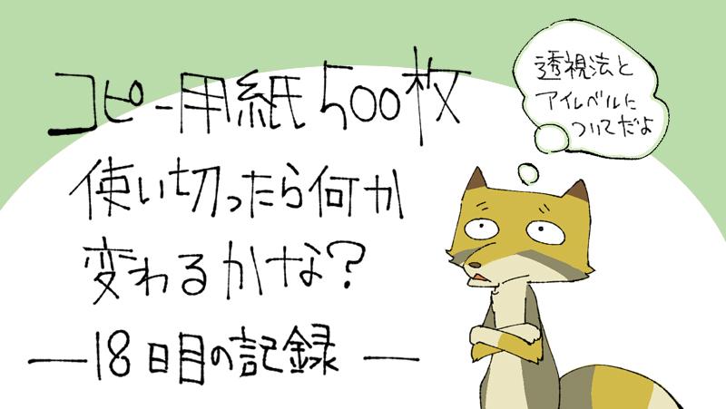 500枚チャレンジ記録 18日目