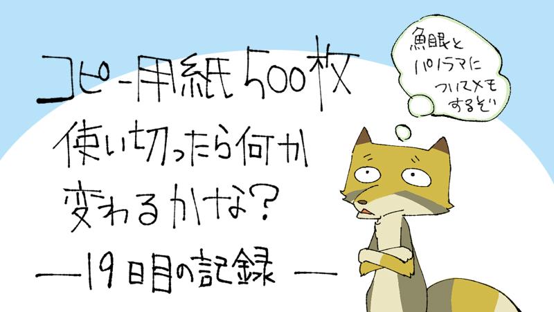 500枚チャレンジ記録 19日目