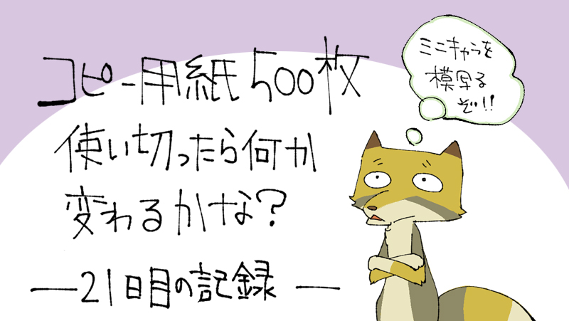 500枚チャレンジ記録 21日目