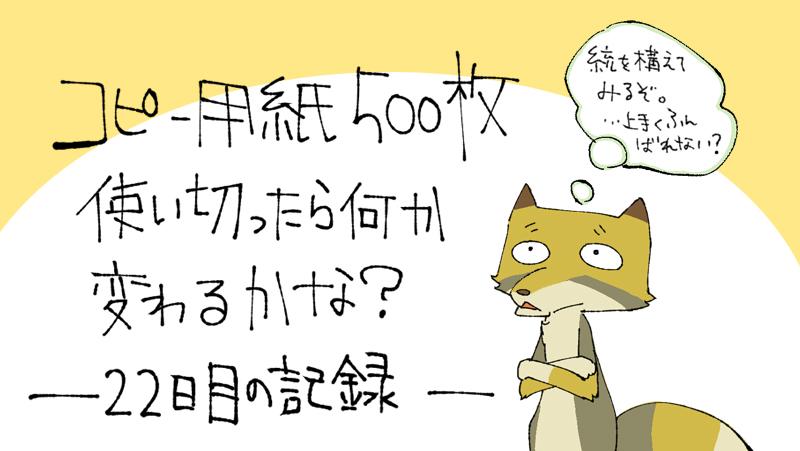 500枚チャレンジ記録 22日目