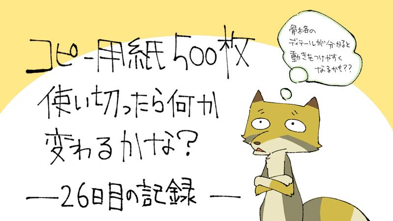 500枚チャレンジ記録 26日目