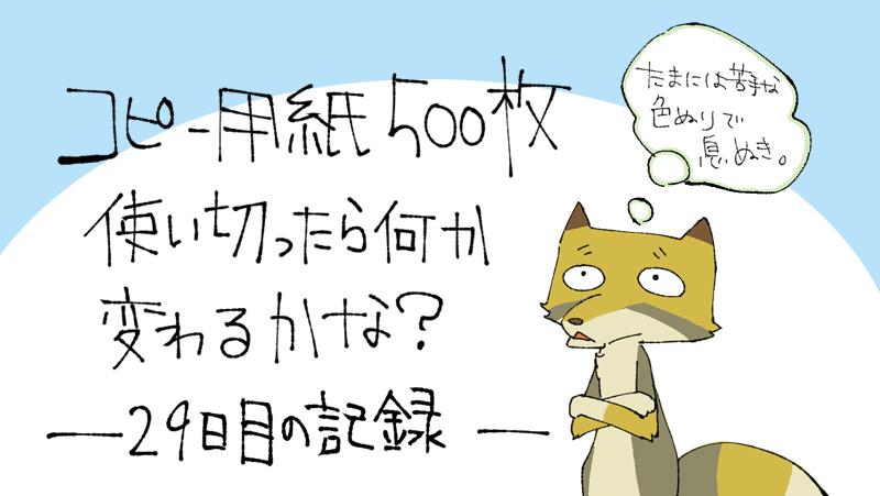 500枚チャレンジ記録 29日目