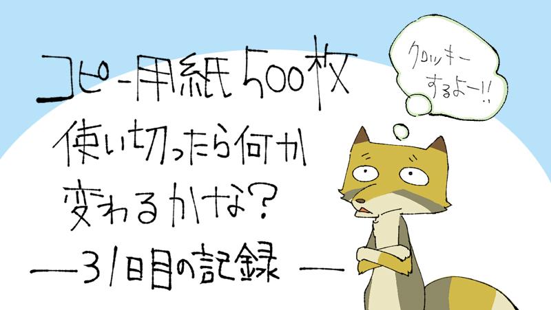 500枚チャレンジ記録 31日目