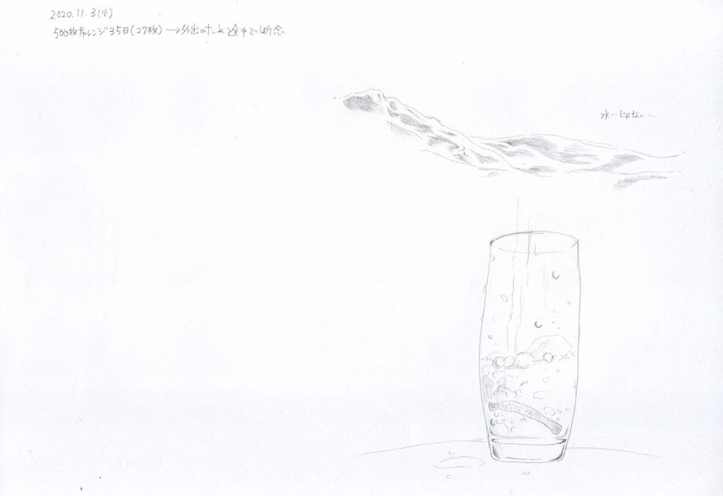 35日目は水!