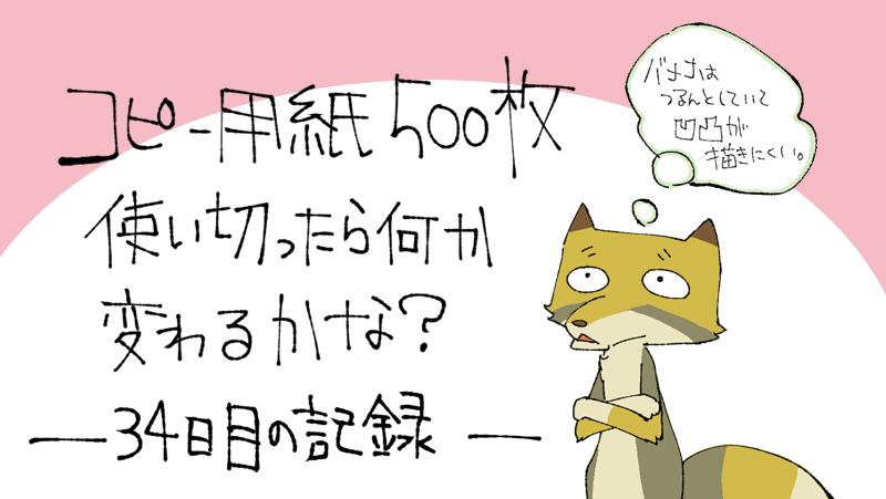 500枚チャレンジ記録 34日目