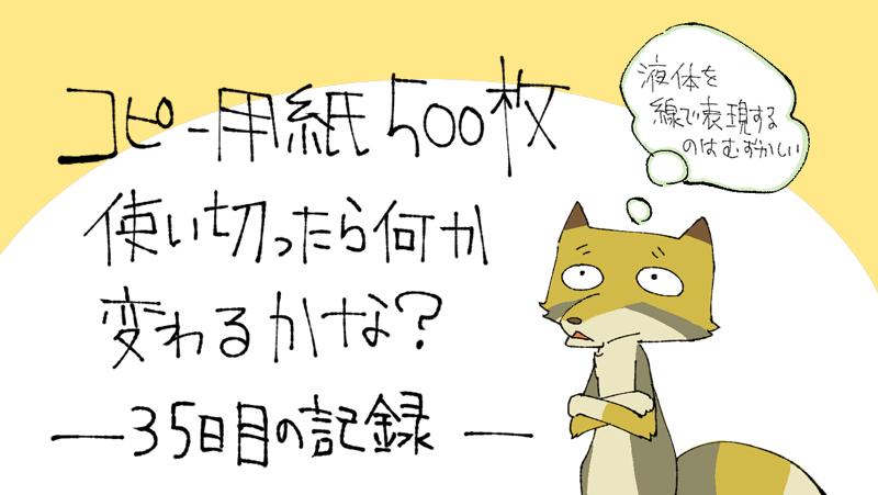 500枚チャレンジ記録 35日目