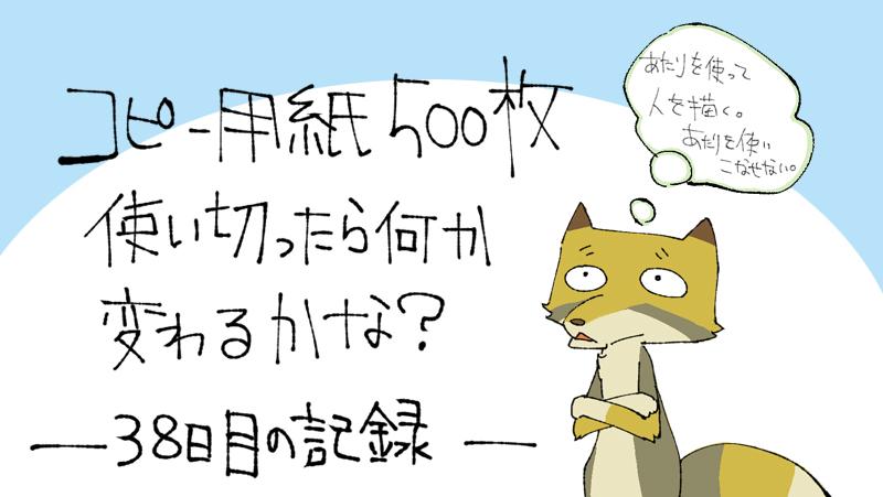 500枚チャレンジ記録 38日目