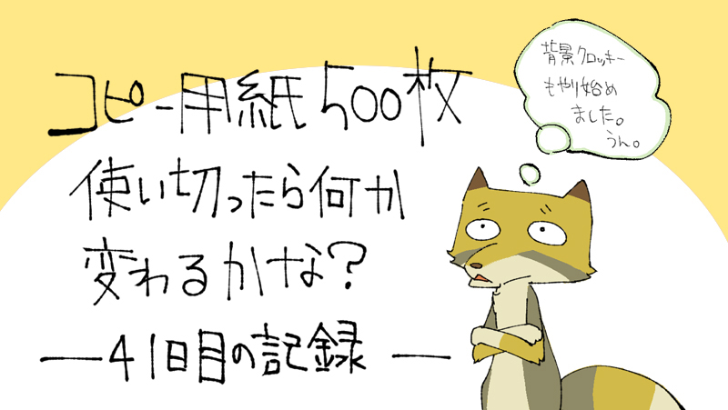 500枚チャレンジ記録 41日目