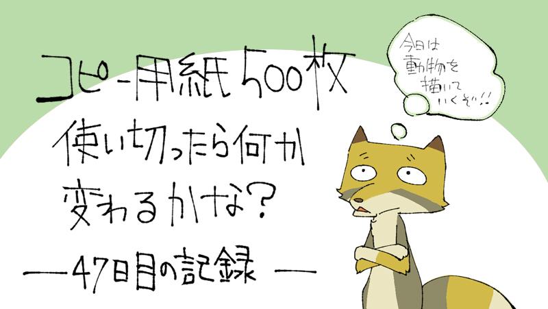 500枚チャレンジ記録 47日目