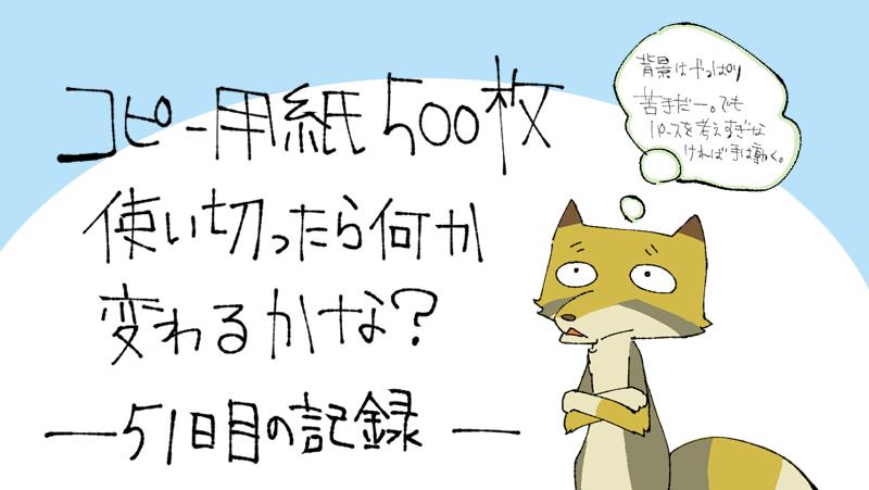 500枚チャレンジ記録 51日目