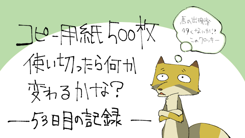 500枚チャレンジ記録 53日目