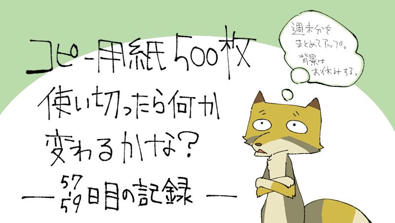 500枚チャレンジ記録 57-59日目