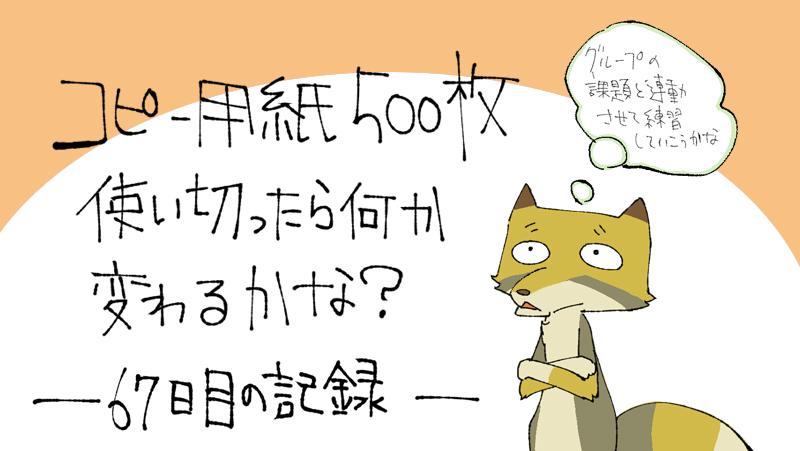 500枚チャレンジ記録 67日目