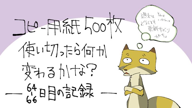 500枚チャレンジ記録 64-66日目