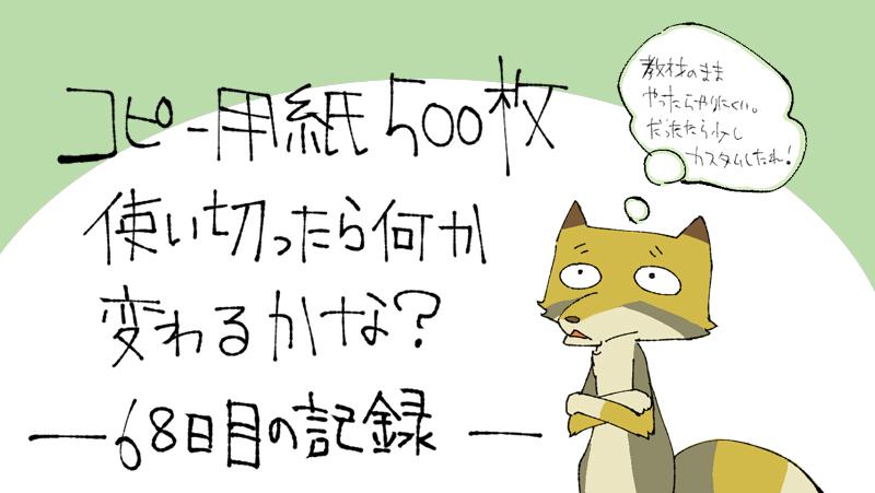 500枚チャレンジ記録 68日目