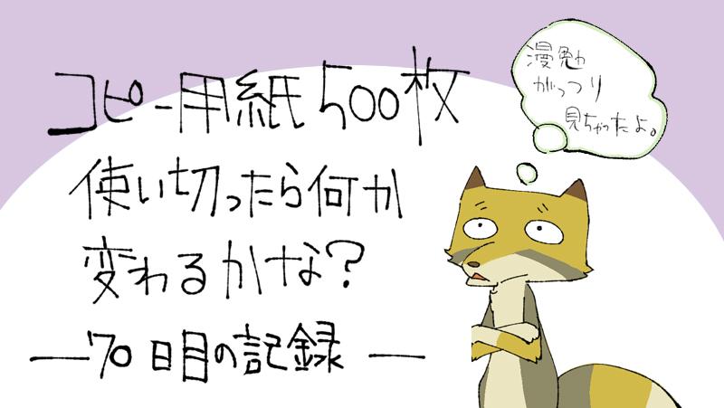 500枚チャレンジ記録 70日目
