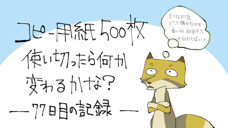 500枚チャレンジ記録 77日目