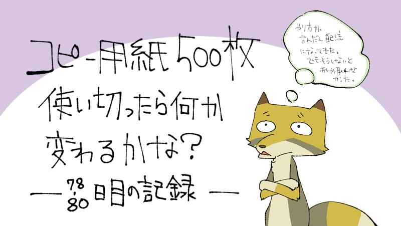500枚チャレンジ記録 78-80日目