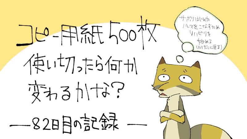 500枚チャレンジ記録 82日目