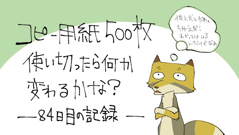 500枚チャレンジ記録 84日目