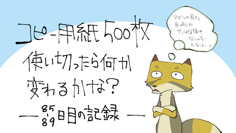 500枚チャレンジ記録 85-89日目